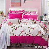 床包組冬季加厚磨毛韓版法萊絨四件套珊瑚絨1.8m床上用品法拉絨4件套 QG11685『樂愛居家館』