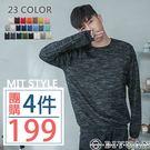 MIT不起毛球/刷毛大學T【SP1688】OBI YUAN重磅素面長袖T恤/獨家23色