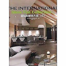 簡體書-十日到貨 R3Y【國際樣板房大觀(上)——全球最新室內設計名家作品集】 978721406799