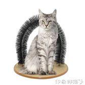貓咪蹭癢器貓玩具貓抓板拱橋蹭毛刷毛磨爪器逗貓玩具撓癢抓癢用品  全館免運