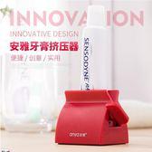 牙膏機安雅牙膏擠壓器創意擠牙膏器洗面奶擠壓器手動護手霜自動擠牙膏雲雨尚品