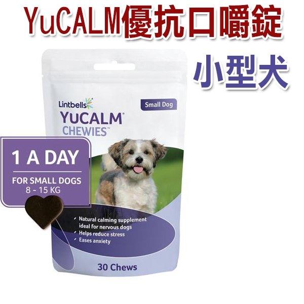 YuCALM優抗口嚼錠(小型犬8kg-15kg) 30錠 情緒穩定保健食品