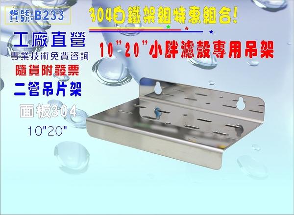 【巡航淨水】二管白鐵小胖濾殼吊片組(304白鐵面板)淨水器.前置過濾器.飲水機.濾心(貨號B233)