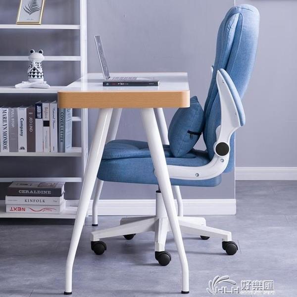 電腦椅家用會議辦公椅升降轉椅職員學習學生座椅簡約凳子靠背椅子 好樂匯