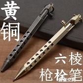 黃銅筆手工機槍筆 創意復古六棱黃銅筆簽字筆 辦公文具高檔禮品筆 創意新品