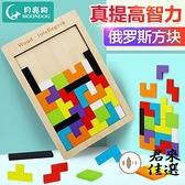 俄羅斯方塊積木拼圖幼兒童寶寶益智力開發男孩女孩玩具【君來佳選】