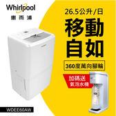 加碼送【法國BubbleSoda】全自動氣泡水機【Whirlpool惠而浦】26.5L節能除濕機 WDEE60AW