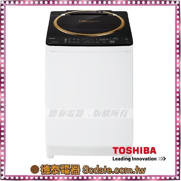 TOSHIBA東芝【AW-DME1200GG】SDD變頻12公斤洗衣機【德泰電器】