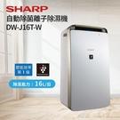 【結帳再折+24期0利率】SHARP 夏普 除濕能力16公升 自動除菌離子 除濕機 DW-J16T-W 公司貨 J16T