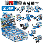 積木 城市警察(10款) 樂高積木 迷你樂高 盒裝益智積木 警察車 通用積木 LEGO【塔克】