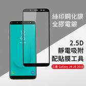 三星 Galaxy J4 J6 2018 鋼化膜 2.5D直邊 全覆蓋 絲印膜 高清 玻璃貼 9H防爆 保護貼 保護膜