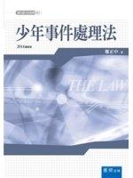 二手書博民逛書店 《少年事件處理法》 R2Y ISBN:9789861219202│鄭正中