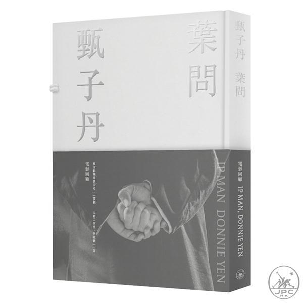 甄子丹.葉問電影回顧(精裝)