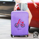 《J 精選》Q版可愛卡通腳踏車圖案紫色加厚不織布行李箱保護套/防塵套(26吋)