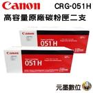 【兩支優惠組合】Canon CRG-051H 黑色 原廠碳粉匣 盒裝 適用LBP162dw MF267dw MF269dw