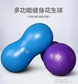按摩球加厚防爆瑜伽球大兒童訓練健身YJT 【快速出貨】