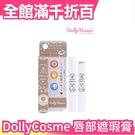 日本 DollyCosme 局部遮瑕膏 嘴唇遮瑕 遮唇 修飾唇形 遮疤 痣 角色扮演 2.5次元cosplay【小福部屋】