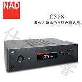 NAD 英國 C388 數位/類比兩用綜合擴大機【公司貨保固+免運】