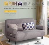 折疊沙發乳膠沙發床可折疊坐臥兩用雙人小戶型多功能家用1.2米客廳單人床JD 夏季上新
