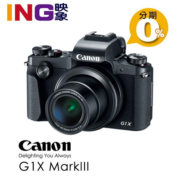 【24期0利率】申請送32G+原電 Canon PowerShot G1X Mark III 公司貨 G1X3