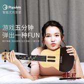 智能尤克里里23寸小吉他初學者學生成人女烏克麗麗U1【99元專區限時開放】TW