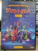 挖寶二手片-T04-514-正版DVD-動畫【閃閃小超人 電影版】國英語發音(直購價)