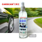 CARSCAM行車王 晶鑽奈米水鍍膜8入(250ml)
