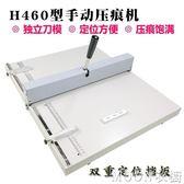 壓痕機H460手動A3 46cm折痕機照片書相冊賀卡封面折頁壓線機YYJ   MOON衣櫥