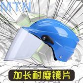 全館83折 摩托車頭盔男女通用夏季防曬電瓶車半盔春秋電動車安全帽