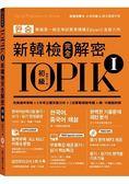 TOPIK I新韓檢完全解密:初級(贈「必考詞彙&語法複習手冊」 標準聽力試題M