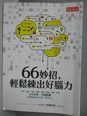 【書寶二手書T1/心靈成長_IQW】66妙招,輕鬆練出好腦力_加藤俊德