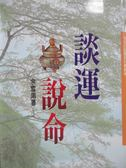 【書寶二手書T4/命理_OJJ】談運說命_余雪鴻