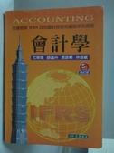【書寶二手書T6/大學商學_ZDA】會計學_杜榮瑞