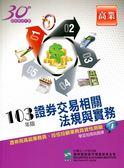 (二手書)證券交易相關法規與實務(103年版):證券商高級業務員(1)