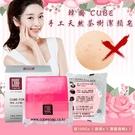 韓國 CUBE 手工天然茶樹潔顏皂