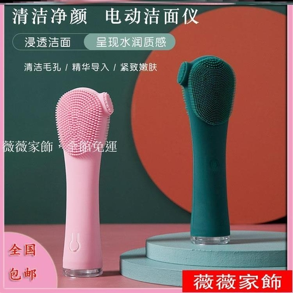 洗臉機 電動潔面儀高效防水硅膠不傷膚男女款震動式超聲波清潔毛孔洗臉刷 薇薇