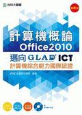 (二手書)計算機概論(Office2010)邁向ICT計算機綜合能力國際認證