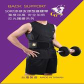 護具 反光條護腰帶 GoAround 10吋涼感支撐型護腰帶(1入)醫療護具 涼感透氣  穿戴舒適 不良姿勢調整