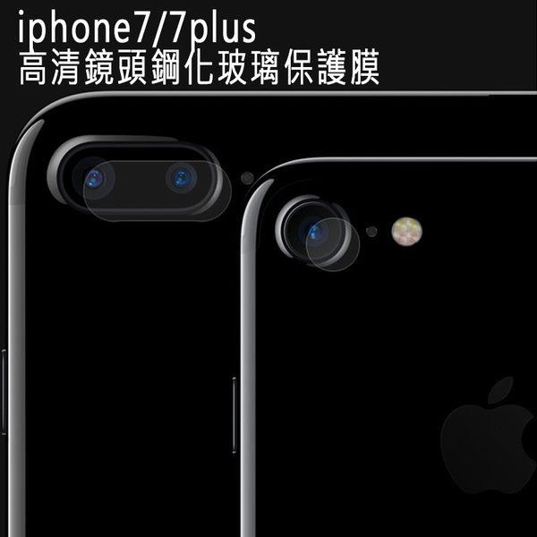 iPhone 7/7 Plus 鋼化玻璃鏡頭保護貼 鏡頭鋼化膜 9H玻璃 鏡頭貼 玻璃保護貼 保護膜 鏡頭膜