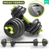 啞鈴 啞鈴男士健身鍛煉器材家用 杠鈴男一對20公斤亞鈴練臂肌 印象家品
