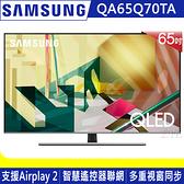 《送壁掛架及安裝&4K光纖傳輸HDMI線》Samsung三星 65吋65Q70TA QLED 4K量子聯網電視(QA65Q70TAWXZW)