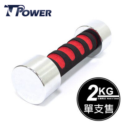 TPOWER 2KG電鍍啞鈴《單支售》