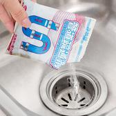 強力管道疏通劑 分解劑 水管疏通 毛髮分解 馬桶疏通 阻塞 水槽 快速疏通粉【H023】生活家精品