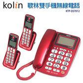 台灣哈理  歌林 數位親子機電話  KTP-DS7012