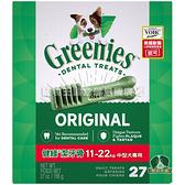 【寵物王國】Greenies健綠(原味)潔牙骨(27oz/765g)(中型11-22kg)-27支入