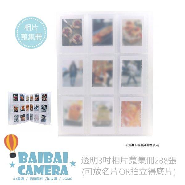 相本冊 透明 288張 相片 名片簿 相冊 相本 相簿 適用 空白底片 拍立得底片