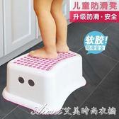 馬桶凳兒童塑料防滑凳寶寶洗手馬桶鋼琴墊腳廁所增高踏腳凳擱放踩腳板凳 艾美時尚衣櫥