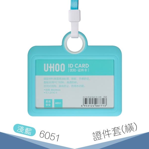 【卡套+鍊條搭配】UHOO 6051 證件卡套(橫式)(淺藍) 卡夾 掛繩 識別證套 悠遊卡套 員工證 證件掛帶