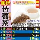 【刪降苦蕎茶▶20入】買5送1║黑苦蕎茶...