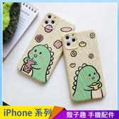 胖胖恐龍 iPhone XS XSMax XR i7 i8 i6 i6s plus 手機殼 立體皺褶 可愛怪獸 保護鏡頭 全包邊軟殼 防摔殼